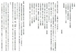 2014toukai2