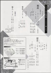 20140907ishikawa2