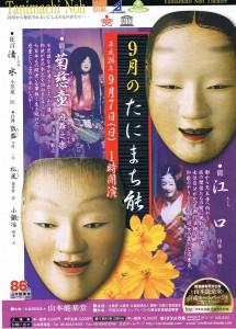 20140907yamamoto1