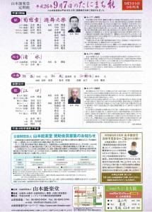 20140907yamamoto2