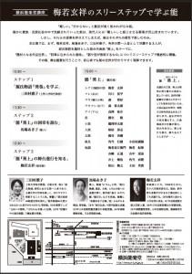20140907yokohama2