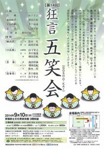 20140910kyo-bun1