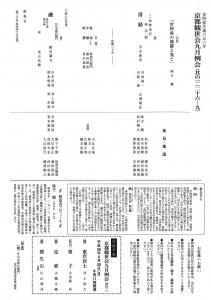 20140913kyokanze2