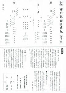 20140914minatogawa2