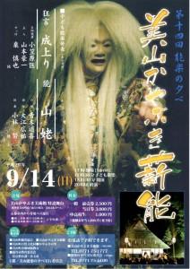20140914miyama1