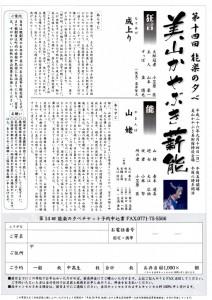 20140914miyama2