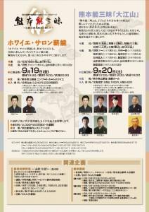 20140919kumamoto2