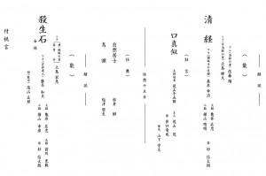 20140921fukuyama