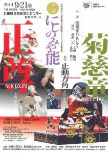 20140921nishinomiya1