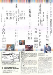 20140921nishinomiya2