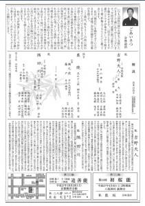 20140923kyokanze2