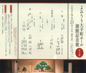 20140923yomiuri