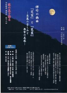 20140927kouwakai1