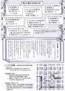 20140927kouwakai2