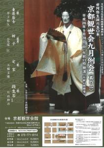 20140928kyokanze1
