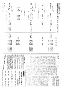 20140928kyokanze2