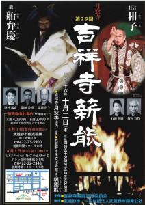 20141002kichijyouji1