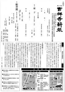 20141002kichijyouji2