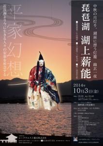 20141003biwako1
