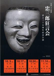 20141003fukuoka1