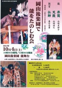 20141004okayama