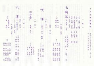 20141005ishikawa