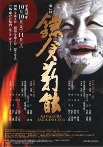 20141010kamakura1