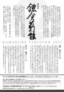 20141010kamakura2