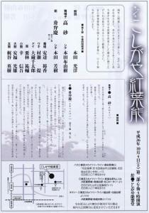 20141004koshigaya2