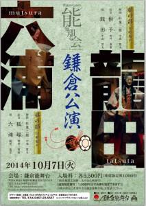 20141007kamakura1