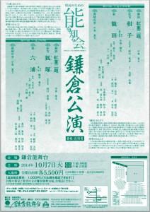 20141007kamakura2