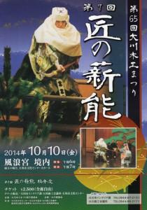 20141010okawa1
