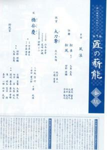 20141010okawa2