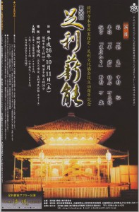 20141011ashikaga