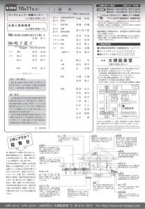 20141011otuki2