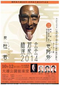 20141012ohori1