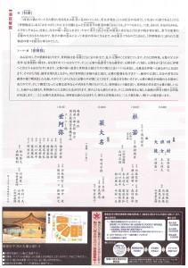 20141012ohori2