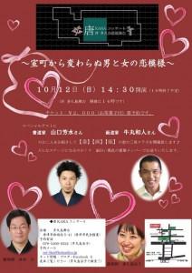 20141012takushima