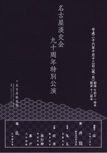 20141013nagoya1