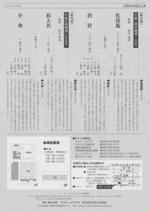 20141015hiroshima2