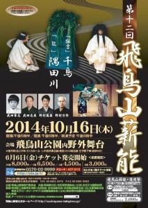 20141016asukayama
