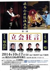 20141017asukayama