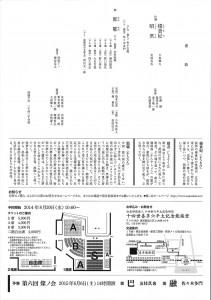 20141017kita2