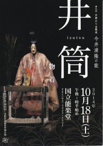 20141018kokuritu1