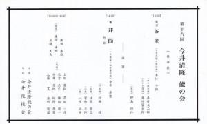 20141018kokuritu2