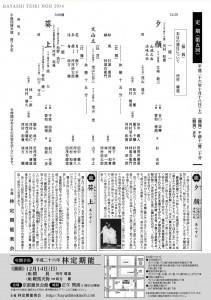 20141018kyokanze2