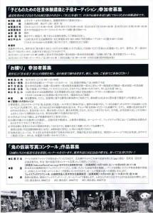 20141019ibaraki3