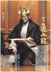 20141019kameyama1