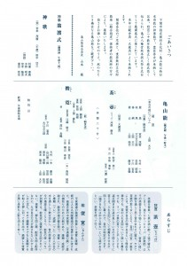 20141019kameyama2