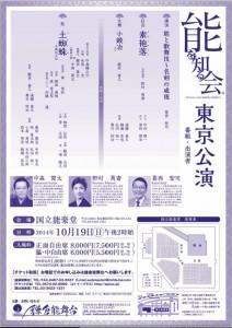 20141019kokuritu2